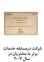گواهینامه سیستم مدیریت ایزو9001:2000
