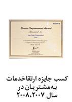 کسب جایزه ارتقاخدمات به مشتریان درسال 2007،2008