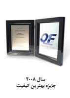 جایزه بهترین کیفیت سال 2008