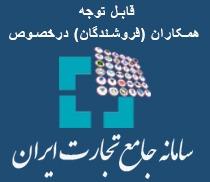 سازمان جامع تجارت ایران
